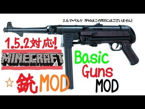 【Minecraft】MOD Basic_Guns_Mod 入れました!とその紹介!