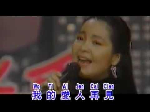 good bye my love  - teresa teng (karaoke)