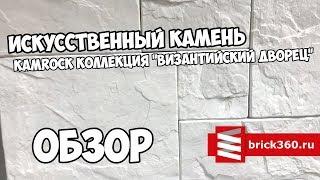 """Искусственный камень KAMROCK Коллекция """"Византийский дворец"""" 02920"""