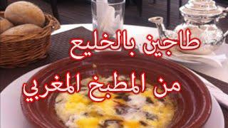طاجين بالخليع من المطبخ المغربي