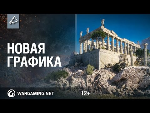 Новая графика в World of Tanks
