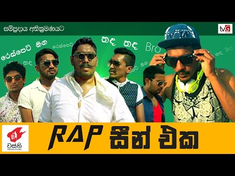 Rap සීන් එක​ - Wasthi Productions