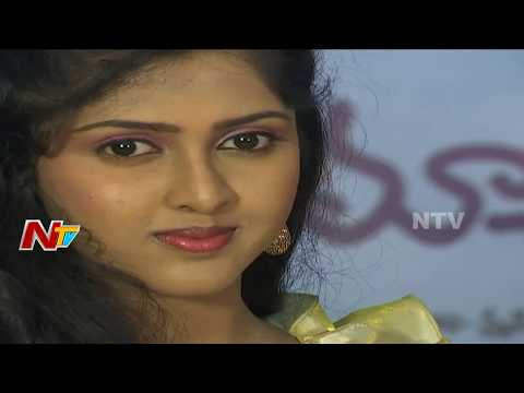 R U Married Telugu Movie Opening Launch Event || NTV
