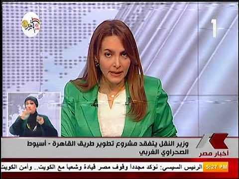وزير النقل يتابع أعمال تنفيذ مشروع تطوير طريق القاهرة أسيوط الصحراوي
