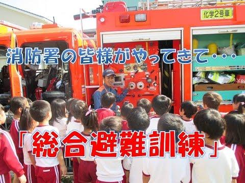 はちまん保育園(福井市)で総合避難訓練。消防車からの放水や消防服を体験!