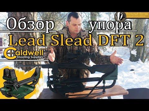 Станок для пристрелки CALDWELL LEAD SLED DFT 2 (видео)
