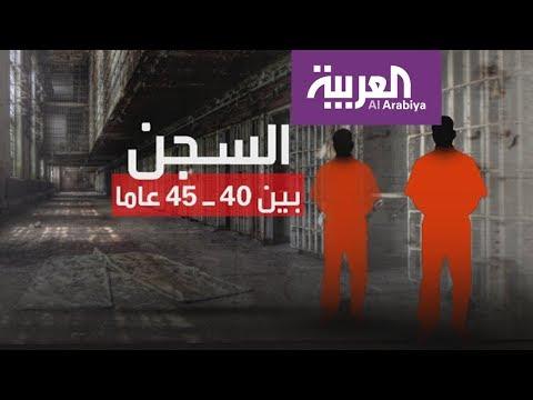 العرب اليوم - شاهد: محاكمة متهمين بارتكاب جرائم متطرّفة في السعودية