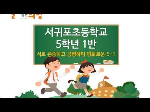 서귀포초등학교
