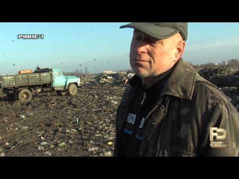 Чи завозять львівське сміття у Рівне? [ФОТО,ВІДЕО]