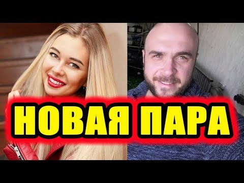 Дом 2 новости 25 марта 2018 (25.03.2018) Раньше эфира