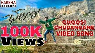 Chalo Songs  Choosi Chudangane Video Song    Dance Cover By Harsha