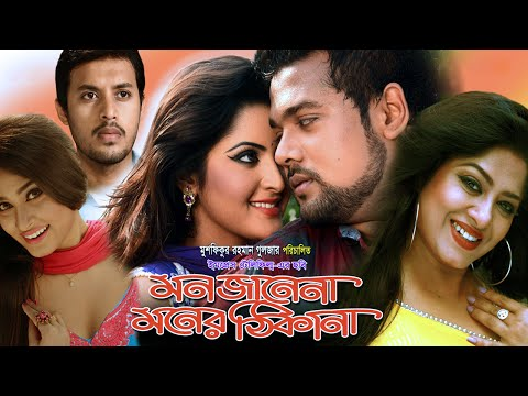 Mon Janena Moner Thikana (2016) | Trailer | Movie | Tanvir, Pori Moni, Shirin Shila