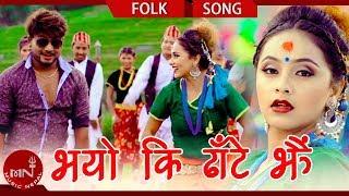Bhayo Ki Dhate Jhai - Damodar Bhandari & Devi Gharti