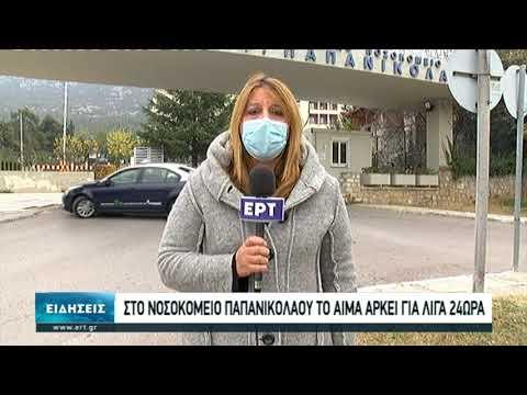Στο ελάχιστο τα αποθέματα αίματος στη Θεσσαλονίκη   18/11/2020   ΕΡΤ