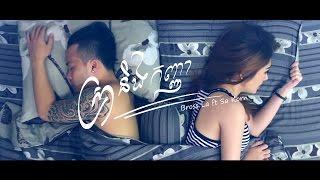 Download Lagu Bross La - ស្រានិងកញ្ញា (Sra Ning Kanha) Ft. Sa Korn [Official MV] Mp3