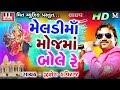 Moj Ma Bole Meldi Maa | Jignesh Kaviraj | Jhankar Beats | Jignesh Kaviraj Song 2018