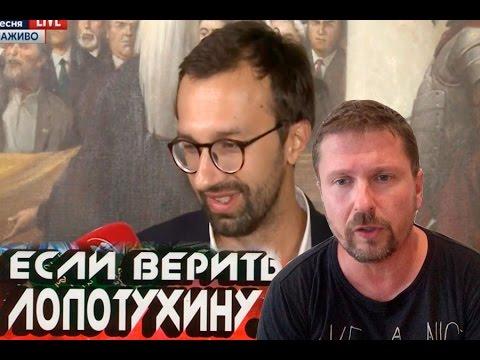 Сергей Лещенко все объяснил
