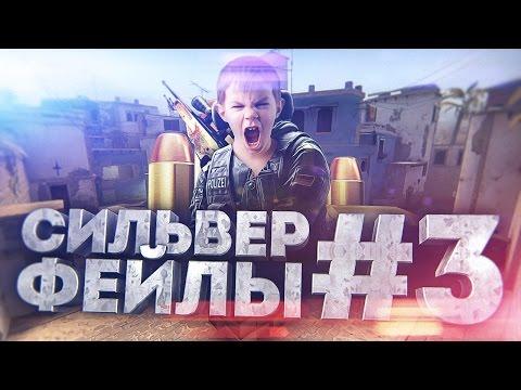 СИЛЬВЕР ФЕЙЛЫ #3