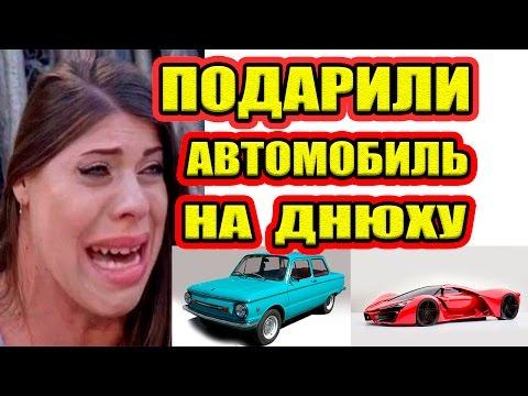 Дом 2 НОВОСТИ - Эфир 27.03.2017 (27 марта 2017) - DomaVideo.Ru