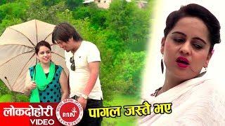 Pagal Jastai Bhaye - Samir Pariyar & Manisha Pariyar Ft. Jitman & Jharna
