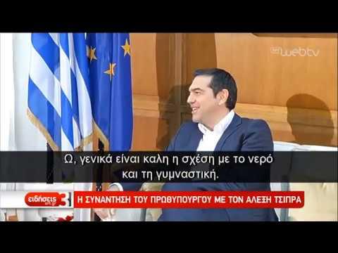 Η συνάντηση του πρωθυπουργού με τον Αλέξη Τσίπρα | 10/01/2020 | ΕΡΤ