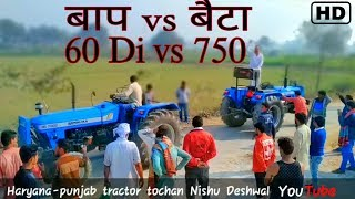 Sonalika 750 vs Sonalika 60 new tractor tochan in Panipat-Kurar