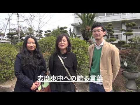 【あそたつ動画】さぬき市立志度東中学校へメッセージ