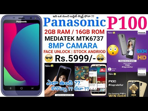 Panasonic P100 in Telugu | Specs | ProsCons | My Opinions | Full Details Explained