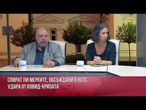 Мерките, обсъждани в НСТС. Смекчават ли удара от ковид-кризата?
