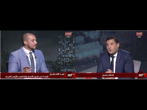 مناظرة نارية بين إسلام بحيري وممثل الأزهر عبد الله رشدي على القاهرة والناس