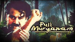 Puli Murganam Malayalam Full Movie   Mohanlal Action Movies 2016   Malayalam Full Movie 2016 Latest