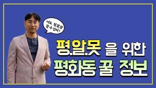 [2020마을동심박람회] 현지인 피셜 전주 평화동 꿀정보