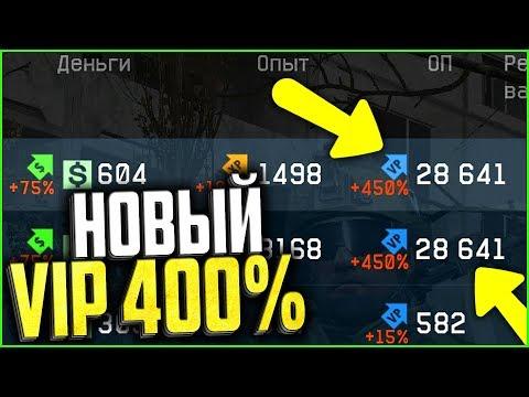 НОВЫЙ МЕГА VIP 400% В WARFACE, 30 000 опыта за 10 минут в варфейс (видео)