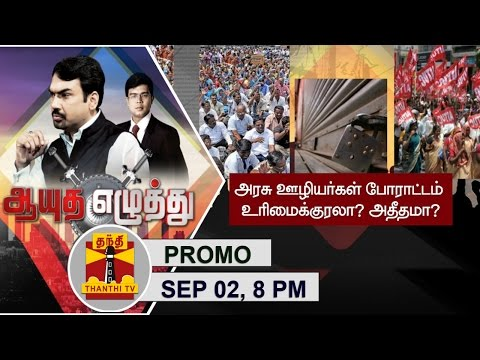-02-09-2016-Ayutha-Ezhuthu-Promo-Govt-employee-strke-Are-the-demands-justified-8PM