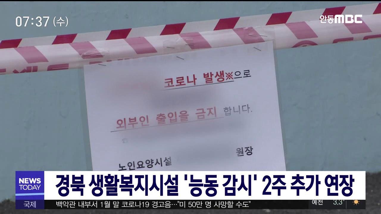 경북 생활복지시설 '능동 감시' 2주 추가 연장