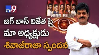 MAA President Sivaji Raja response On Jr NTR's Bigg Boss Telugu Finale