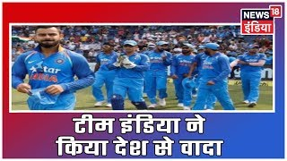ICC World Cup 2019: टीम India का आज पहला मैच,