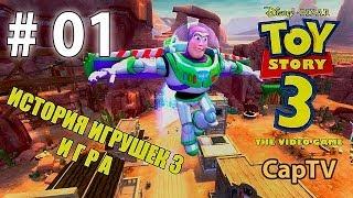 Toy Story 3 -История Игрушек 3 - Прохождение 01 - Знакомство с Городом Игрушек