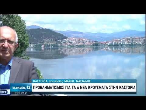 Καστοριά: Πέντε νέα κρούσματα από την ιχνηλάτηση του περιβάλλοντος της 44χρονης 26/06/2020 | ΕΡΤ