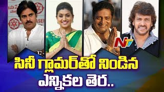 Film Stars Contesting In Elections 2019 || Election Round Up