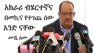 Ethiopia: አክራሪ ብሄርተኛና በመኪና የተገ-ጨ ሰው አንድ ናቸው - ሙሼ ሰሙ