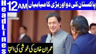More Good News for Pakistan | Headlines 12 AM | 28 July 2019 | Dunya News