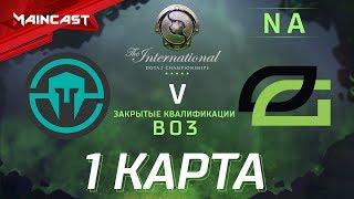 Immortals vs OpTic Gaming (карта 1) The International 2018, Закрытые квалификации | Северная Америка