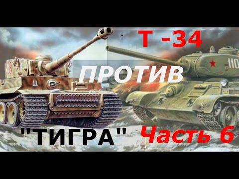Танковый симулятор Т-34 против \
