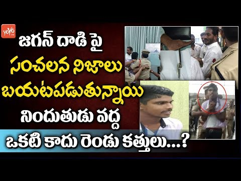 YS Jagan Visakhaptnam Airport Attack News | Accused Waiter Srinivas Have 2 Knifes | YOYO TV Channel