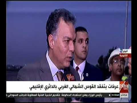لقاء خاص بالدكتور هشام عرفات وزير النقل علي هامش تفقده القوس الشمالي الغربي للطريق الدائري الإقليمي