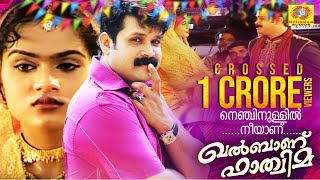 Video Nenjinullil Neeyanu | Malayalam Mappila Album | Kalbhanu Fathima | Thajudheen MP3, 3GP, MP4, WEBM, AVI, FLV April 2019
