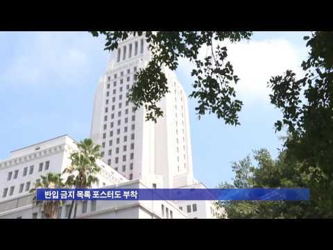 LA 시청, 휴대 반입 금지 물품 확대  7.6.16 KBS America News