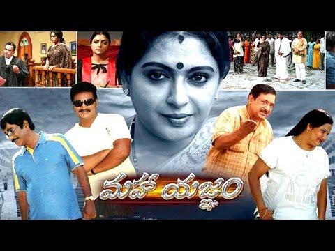 Maha Yagnam Full Length Telugu Movie || Chandra Mohan,Nassar,Rahul
