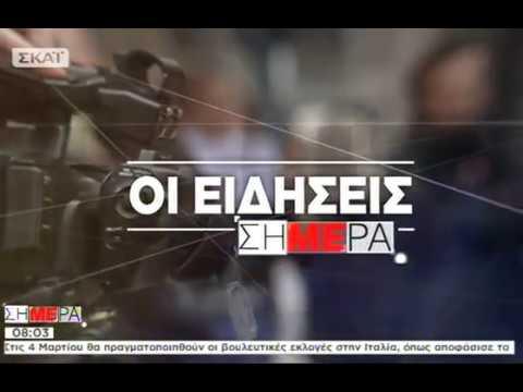 """Οι κυριότερες ειδήσεις """"Σήμερα"""" - 29/12/2017"""